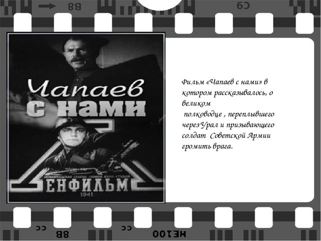 Фильм «Чапаев с нами» в котором рассказывалось, о великом полководце , перепл...