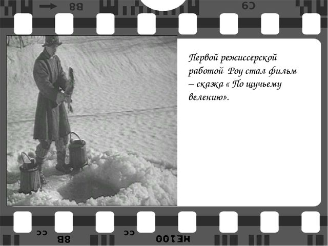 Первой режиссерской работой Роу стал фильм – сказка « По щучьему велению».