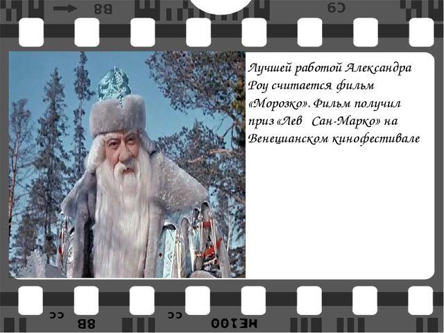 Лучшей работой Александра Роу считается фильм «Морозко». Фильм получил приз «...