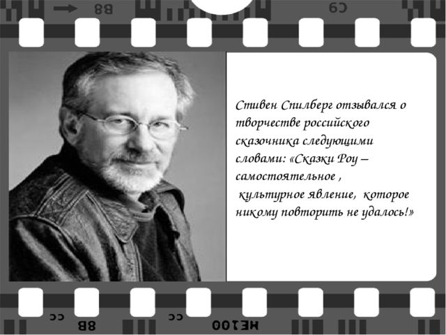 Стивен Спилберг отзывался о творчестве российского сказочника следующими слов...
