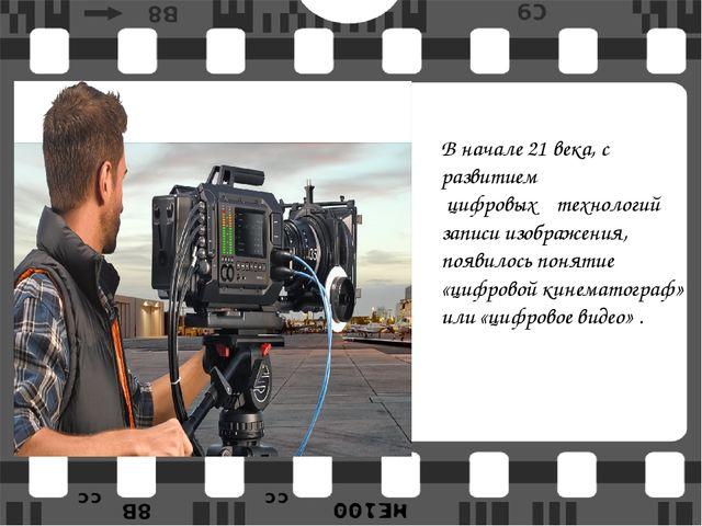 В начале 21 века, с развитием цифровых технологий записи изображения, появило...