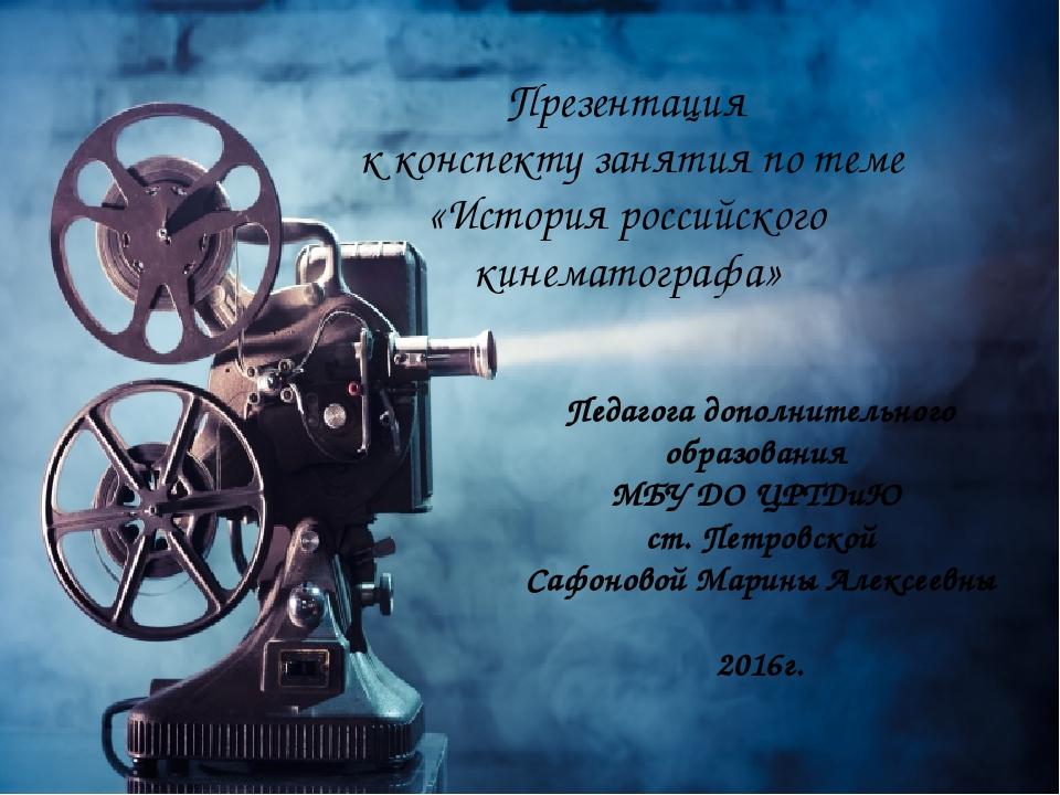 Презентация к конспекту занятия по теме «История российского кинематографа» П...