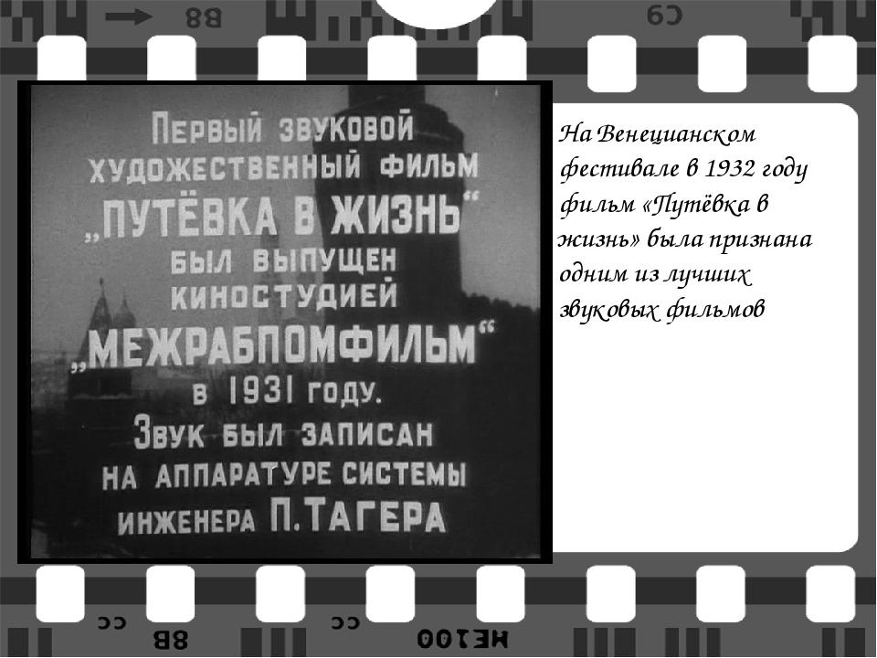 На Венецианском фестивале в 1932 году фильм «Путёвка в жизнь» была признана о...