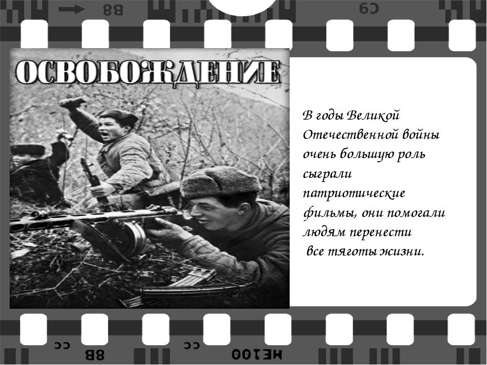 В годы Великой Отечественной войны очень большую роль сыграли патриотические...