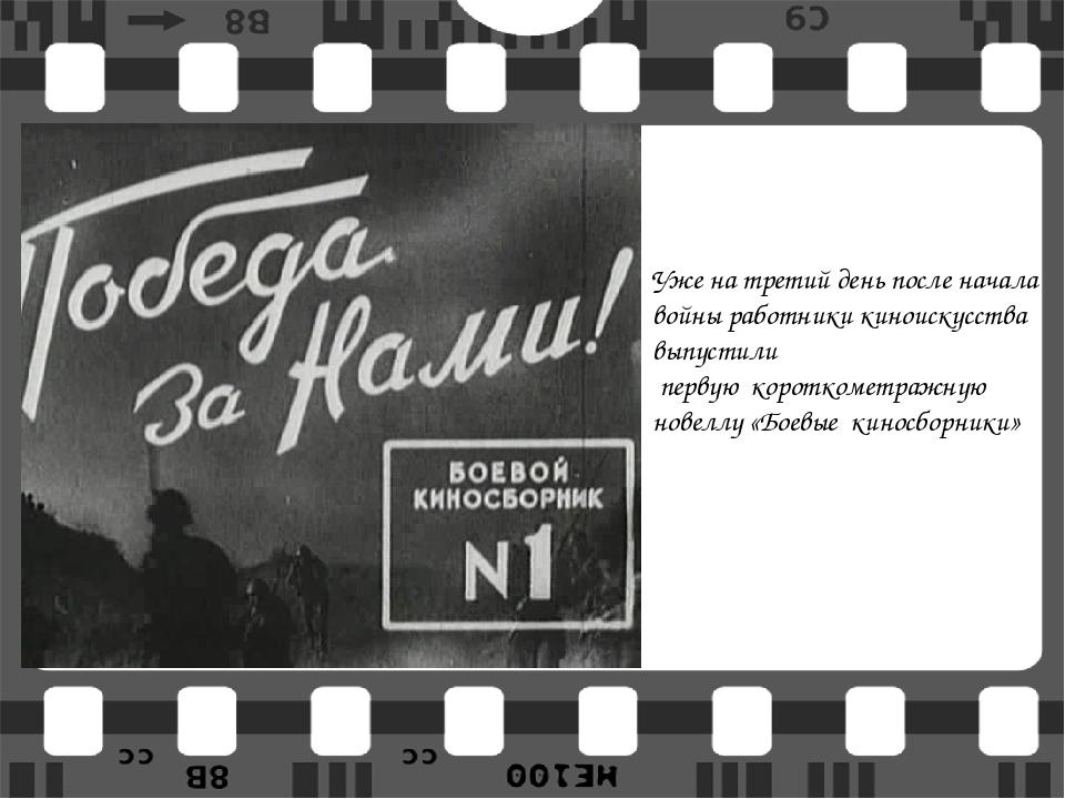 Уже на третий день после начала войны работники киноискусства выпустили перву...