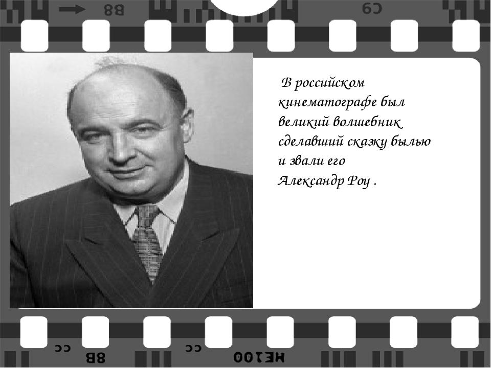 В российском кинематографе был великий волшебник сделавший сказку былью и зв...