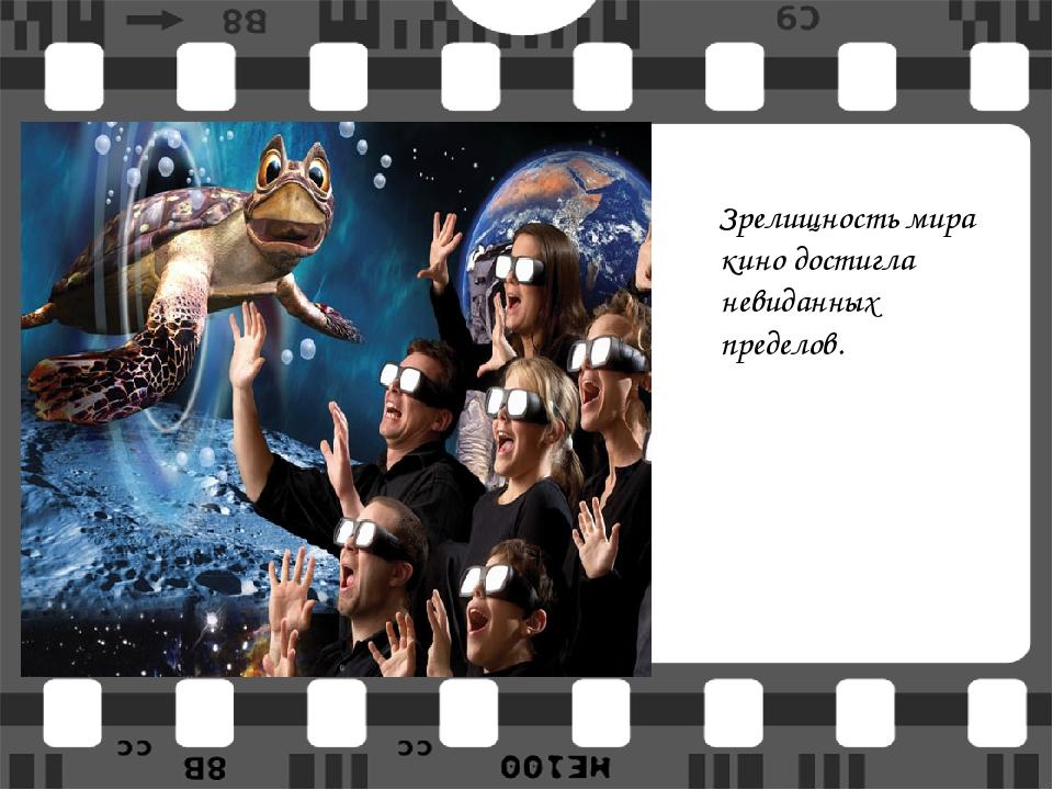 Зрелищность мира кино достигла невиданных пределов.