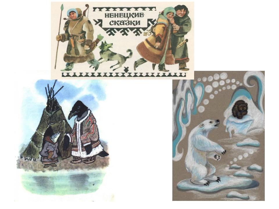 Ненецкие сказки картинки