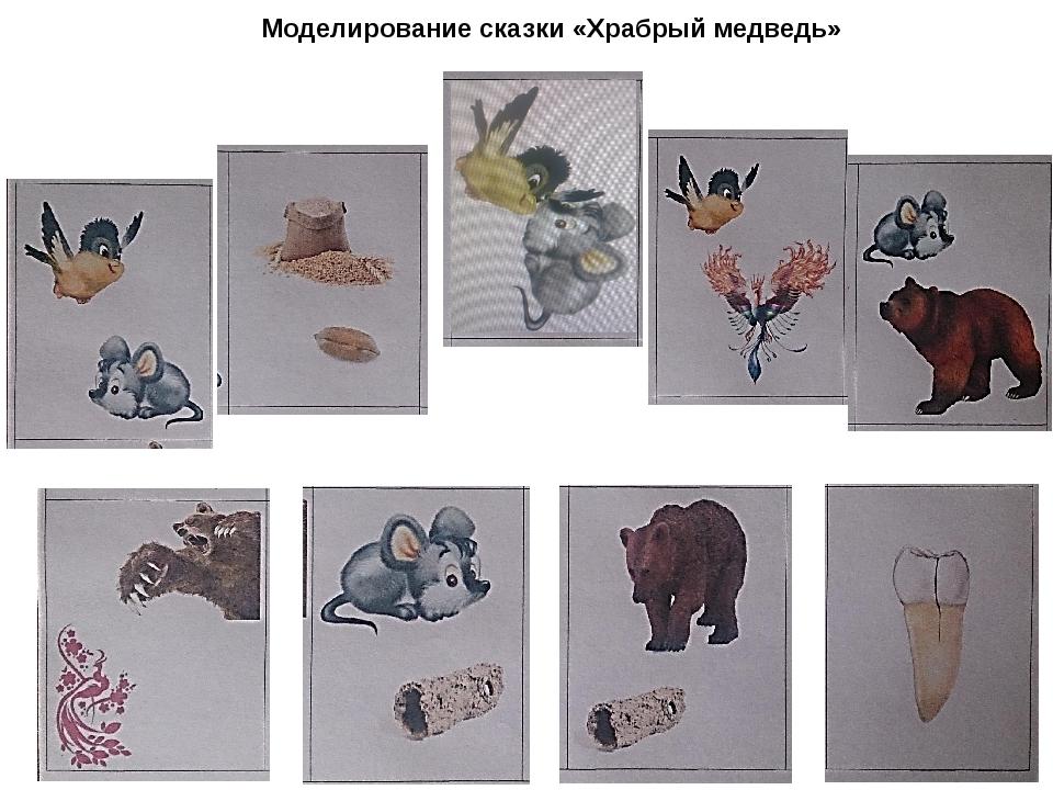 Моделирование сказки «Храбрый медведь»