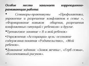 Особое место занимает коррекционно-развивающая работа: Семинары-практикумы «П