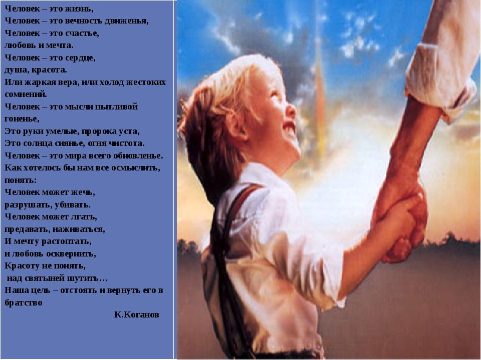 Человек – это жизнь, Человек – это вечность движенья, Человек – это счастье,...