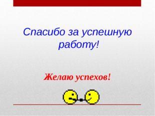 Спасибо за успешную работу! Желаю успехов!
