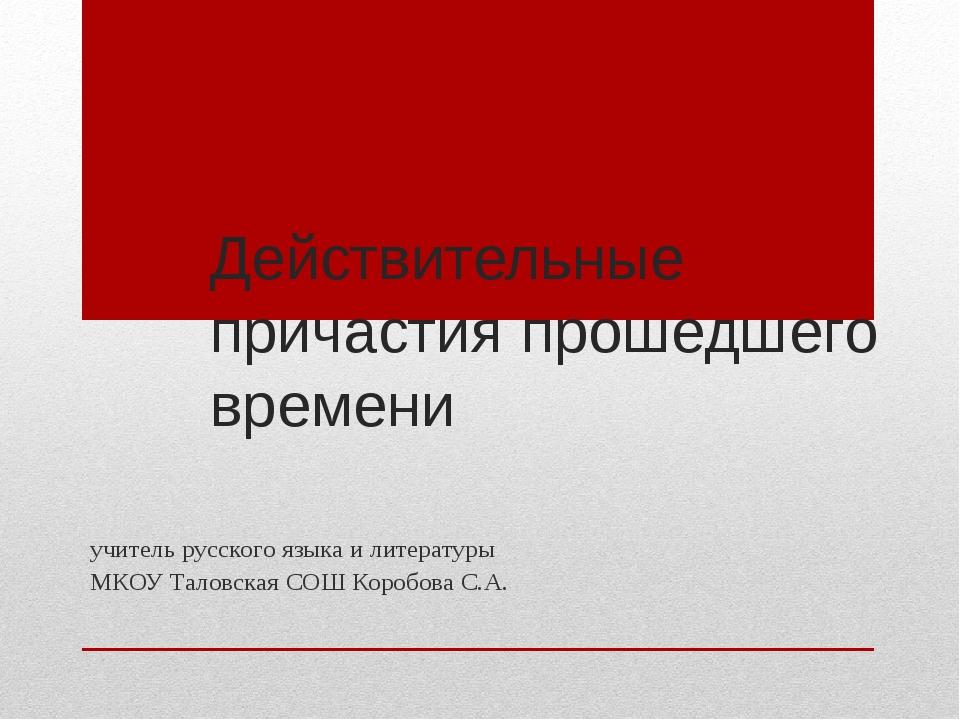 Действительные причастия прошедшего времени учитель русского языка и литерату...