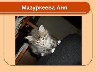 Мазуркеева Аня