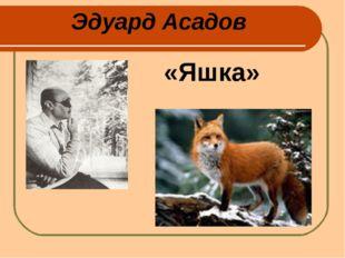 Эдуард Асадов «Яшка»