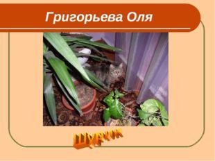 Григорьева Оля
