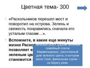 Дома, дома- 100 Простой тесовый стол, покрытый синенькой скатертью. Около сто