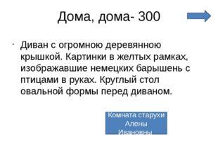 Разное - 100 Назовите возраст невесты Свидригайлова. 17 лет