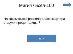Магия чисел-200 Сколько этажей было в доме, где жил Раскольников? На 5