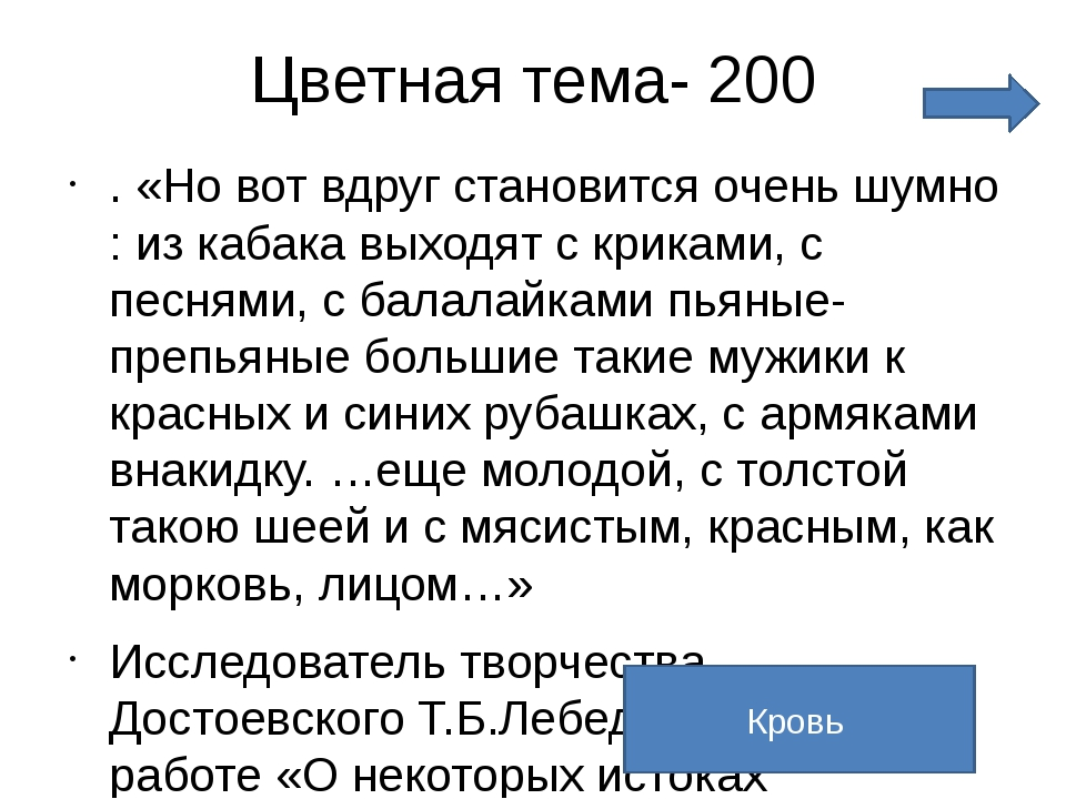 Цветная тема- 400 Какой значение имеет в романе имя Порфирий? Символом чего я...