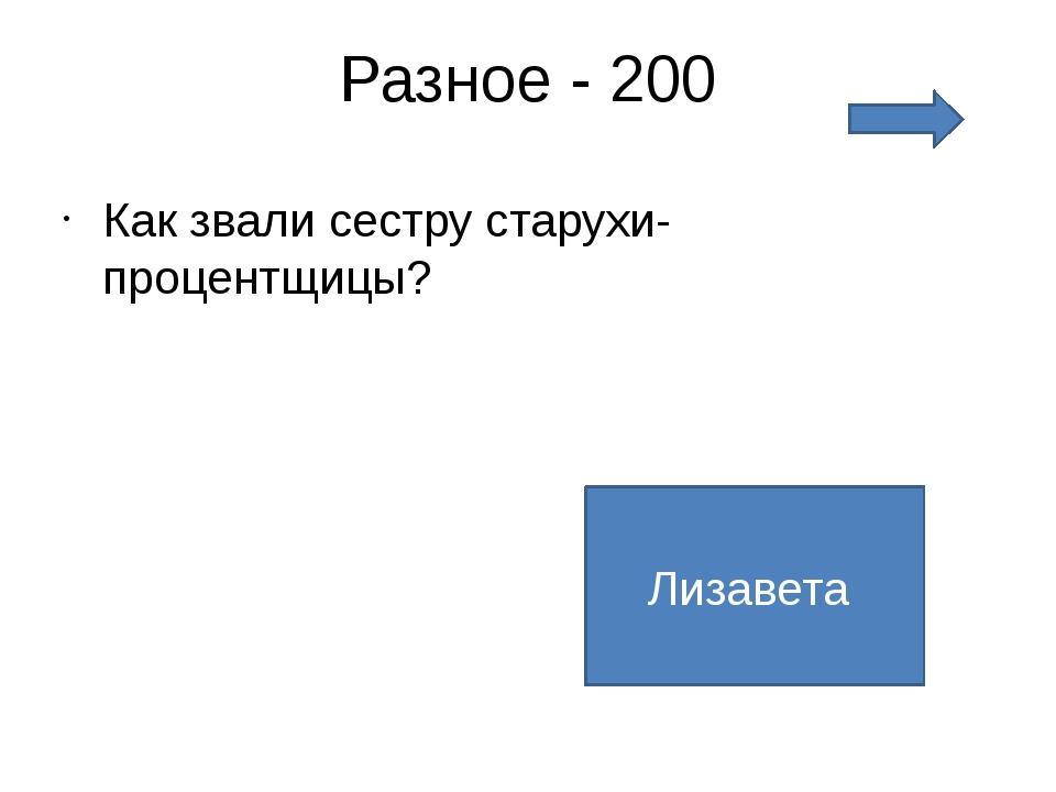 Разное - 400 Что символизирует старая кляча во сне Раскольникова? Символ униж...