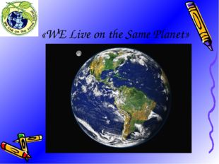 «WE Live on the Same Planet»