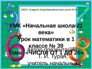 УМК «Начальная школа 21 века» Урок математики в 1 классе № 39 Тема: «ЧИСЛА ОТ