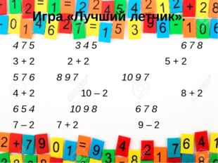Игра «Лучший летчик». 4 7 5 3 4 5 6 7 8 3 + 22 + 2 5 + 2 5 7 68