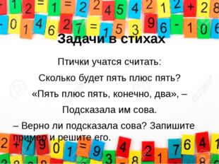 Задачи в стихах Птички учатся считать: Сколько будет пять плюс пять? «Пять пл