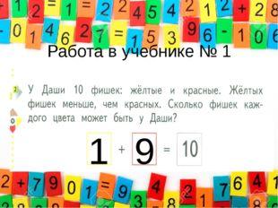 Работа в учебнике № 1 1 9