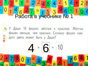 Работа в учебнике № 1 4 6