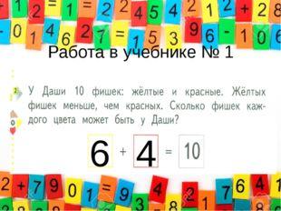 Работа в учебнике № 1 6 4