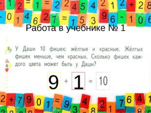 Работа в учебнике № 1 9 1