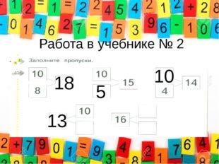 Работа в учебнике № 2 18 5 10 13