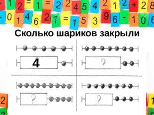 Сколько шариков закрыли на каждом рисунке? 4