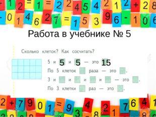 Работа в учебнике № 5 5 5 15
