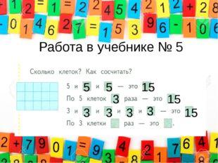 Работа в учебнике № 5 5 5 15 3 15 3 3 3 3 15