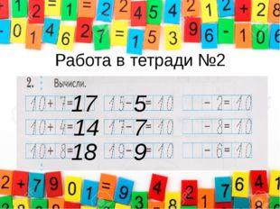 Работа в тетради №2 17 14 18 5 7 9