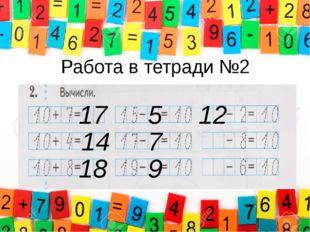 Работа в тетради №2 17 14 18 5 7 9 12