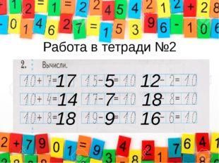 Работа в тетради №2 17 14 18 5 7 9 12 18 16
