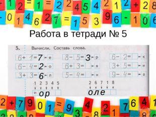 Работа в тетради № 5 7 е 2 о о 6 л 3 р