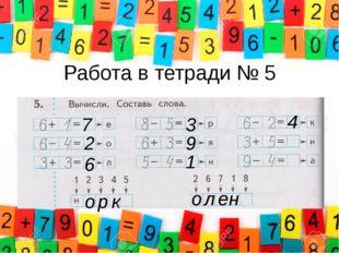 Работа в тетради № 5 7 е 2 о о 6 л 3 р 9 1 н 4 к