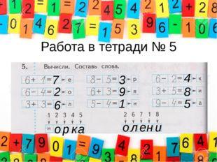 Работа в тетради № 5 7 е 2 о о 6 л 3 р 9 1 н 4 к 8 и 5 а