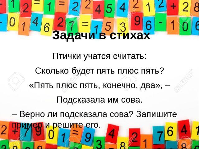 Урок математики по теме числа от 1 до 101 класс начальная школа 21 века