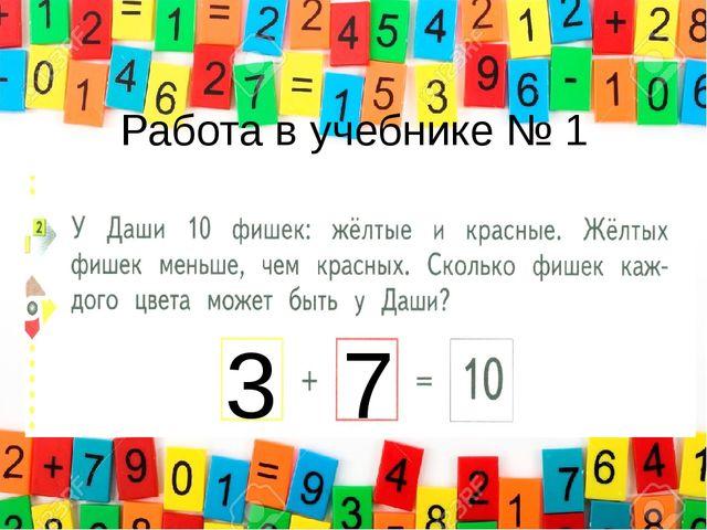 Работа в учебнике № 1 3 7