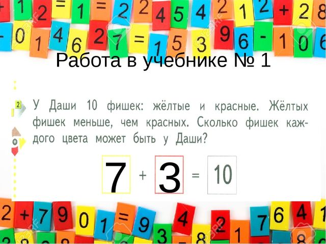 Работа в учебнике № 1 7 3