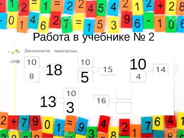 Работа в учебнике № 2 18 5 10 13 3