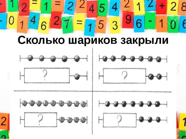 Сколько шариков закрыли на каждом рисунке?