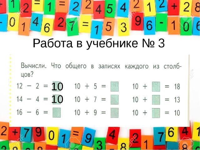 Работа в учебнике № 3 10 10