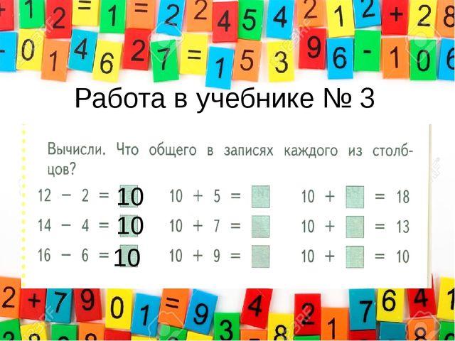 Работа в учебнике № 3 10 10 10